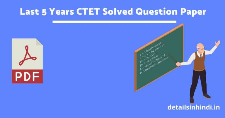 [PDF] Last 5 Years CTET Solved Question Paperin Hindi & English