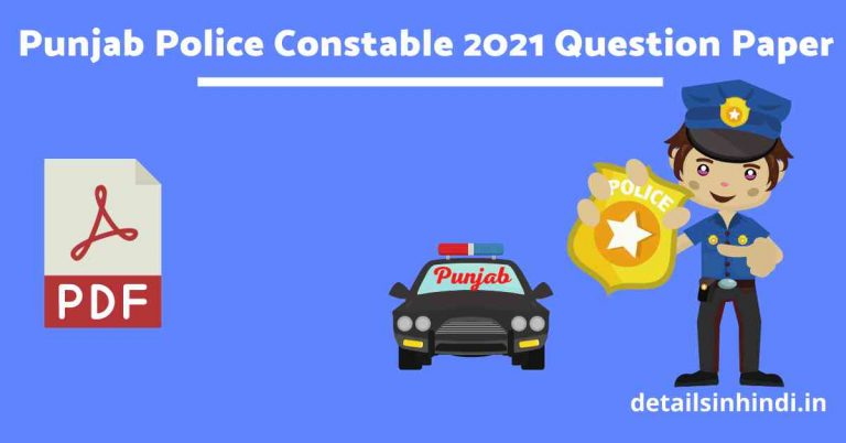 [2021] Punjab Police Constable Question Paper in Hindi & English