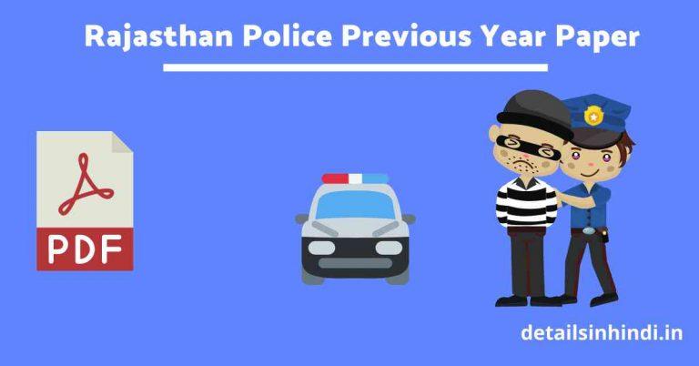 [2021] Rajasthan Police Constable Previous Year Paper [Hindi : English]