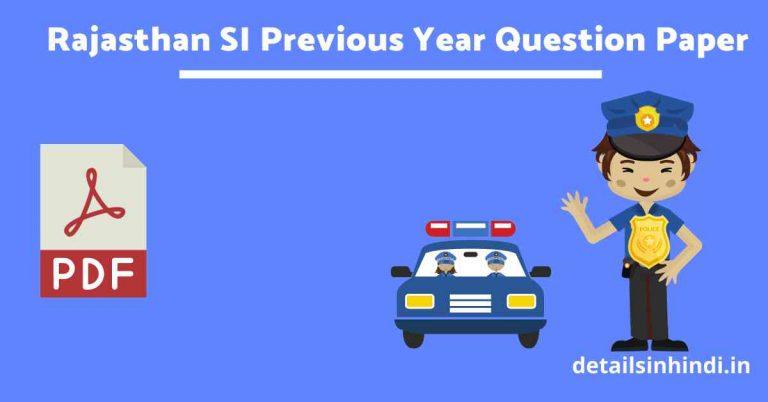 [2021] Rajasthan Police SI Previous Year Paper in Hindi & English