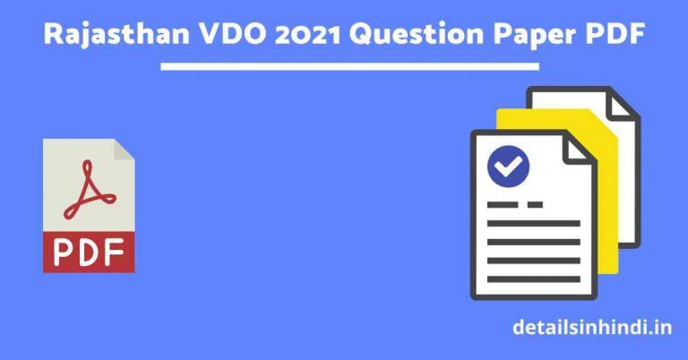 [2021] Rajasthan VDO Previous Year Paper in Hindi & English