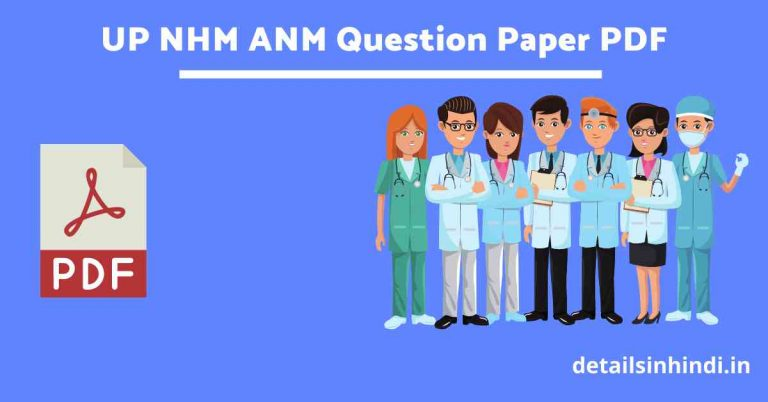 [2021] UP NHM ANM Previous Year Question Paper in Hindi & English