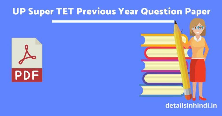 [2021] UP Super TET Previous Year Question Paper in Hindi & English