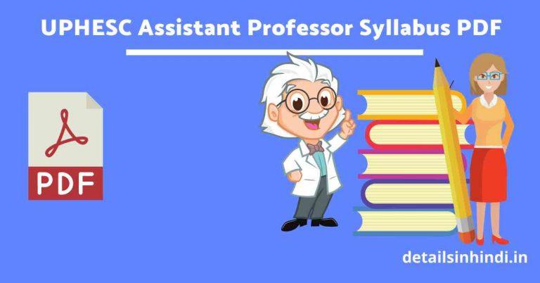 [2021] UPHESC Assistant Professor Syllabus PDF in Hindi & English
