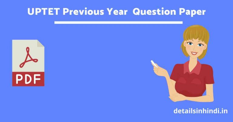 [2021] UPTET Previous Year Question Paper in Hindi & English
