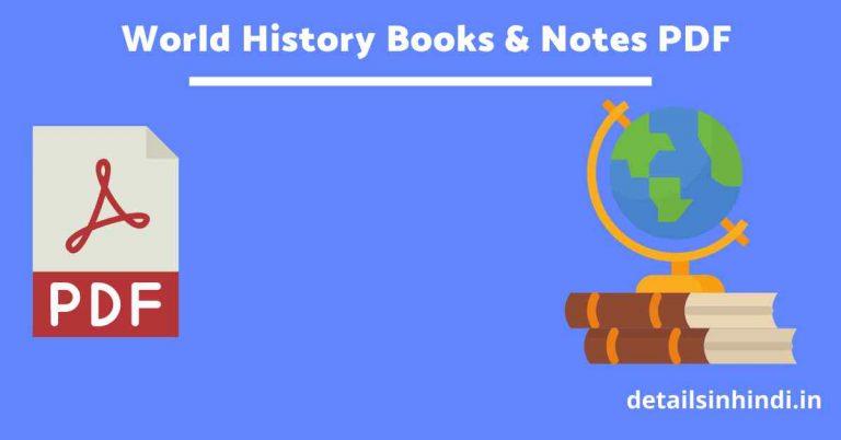 [विश्व का इतिहास] World History PDF in Hindi & English