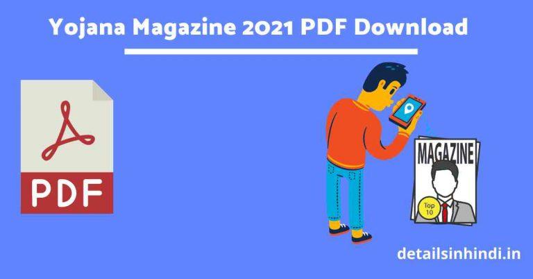 [Download] Yojana Magazine 2021 PDF in Hindi & English
