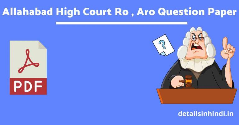 [2021] Allahabad High Court RO, ARO Question Paper in Hindi & English