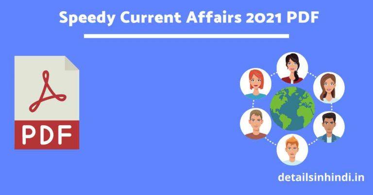 [2021] Speedy Current Affairs PDF in Hindi & English