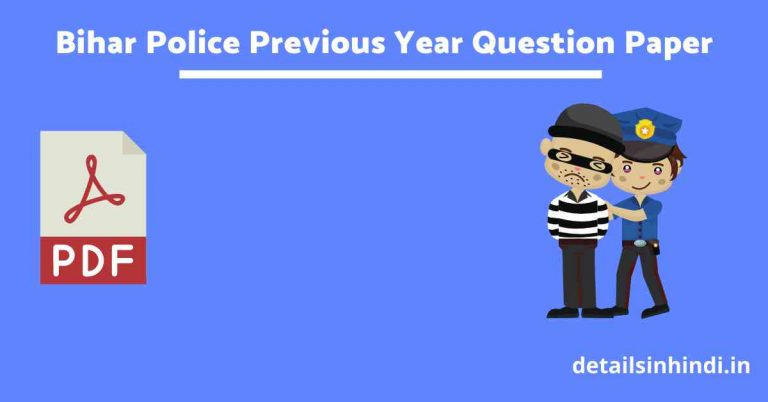 [2021] Bihar Police Previous Year Question Paper in Hindi & English