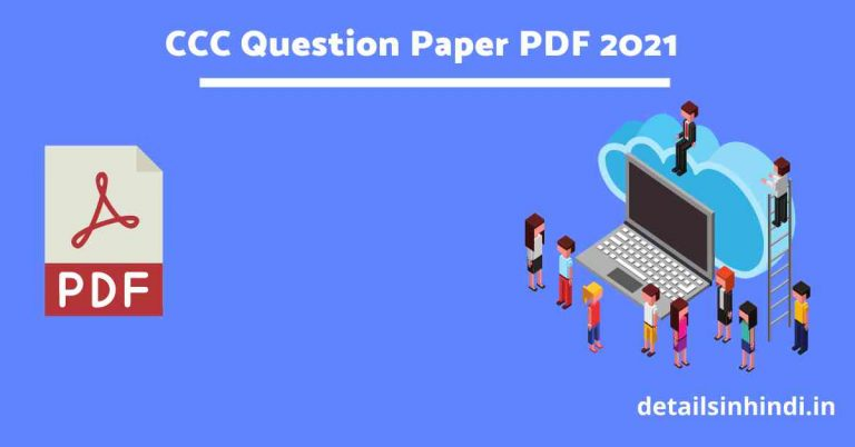 [2021] CCC Question Paper With Answer in Hindi & English
