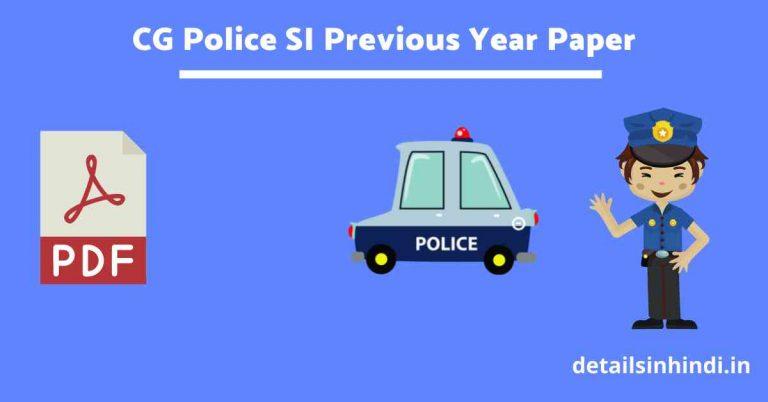 [2021] CG Police SI Previous Year Paper in Hindi & English