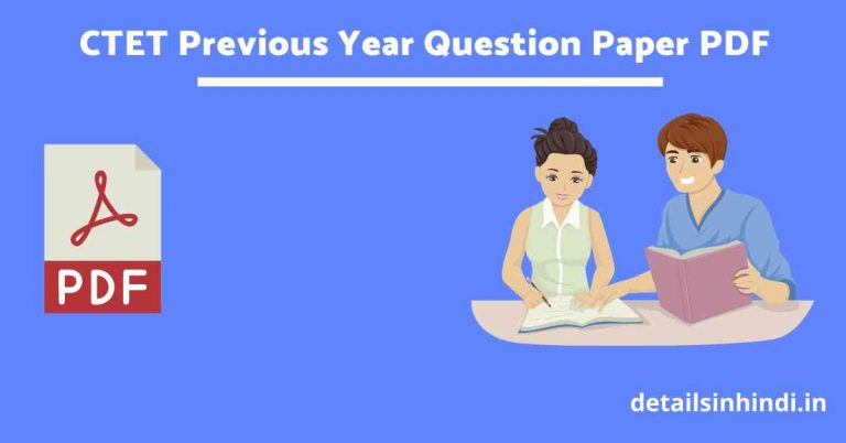 [2022] CTET Previous Year Question Paper in Hindi & English