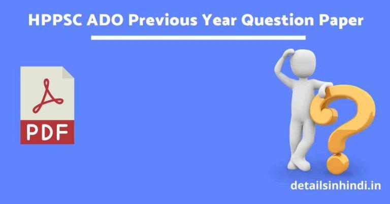 [2021] HPPSC ADO Previous Year  Paper in Hindi & English