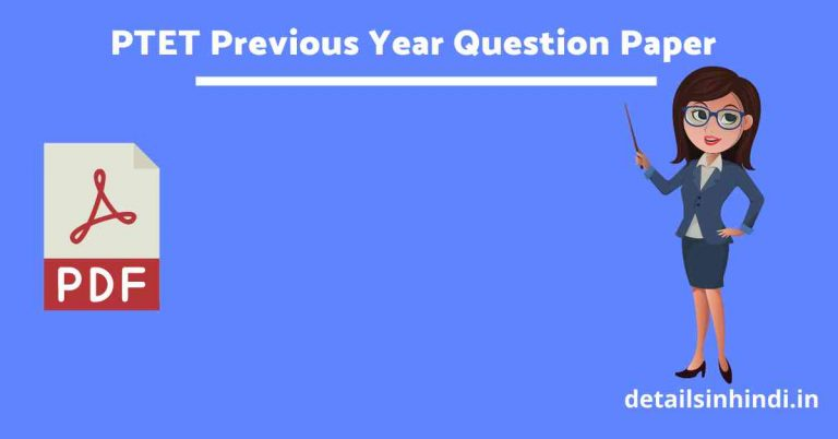 [2021] PTET Previous Year Question Paper in Hindi & English