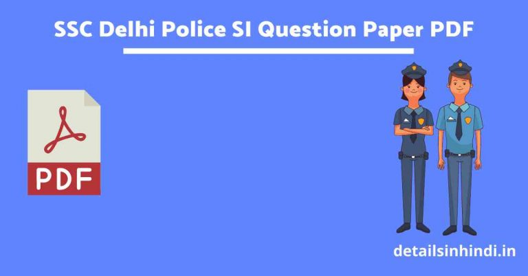 [2021] SSC Delhi Police SI Previous Year Question Paper in Hindi & English