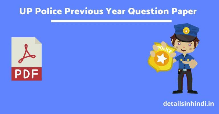 [2021] UP Police Previous Year Question Paper in Hindi & English